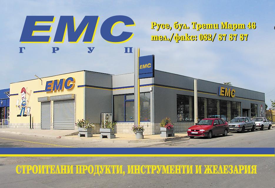 WWW.EMS.BG - ЕМС ГРУП ООД РУСЕ