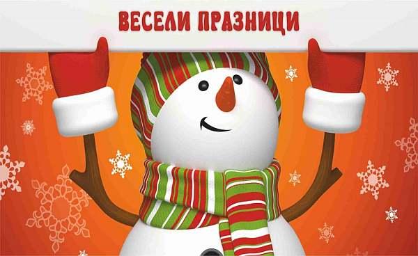 WWW.EMS.BG - Christmass