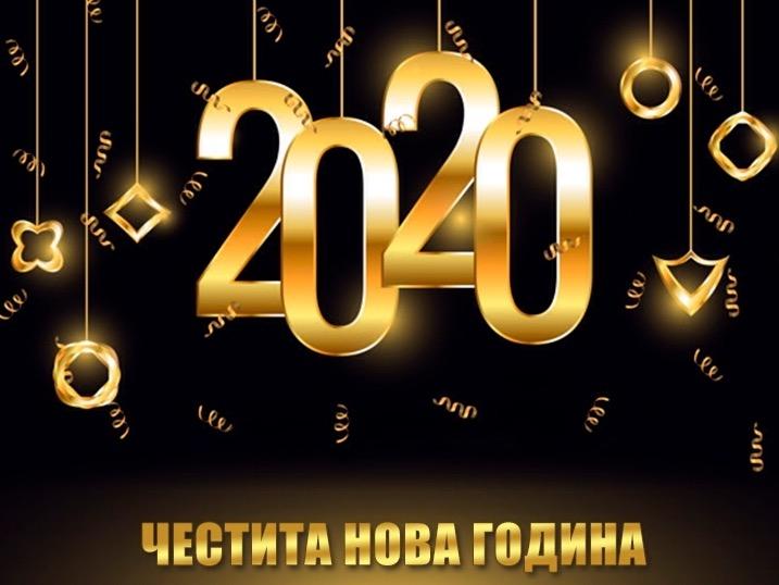 www.ems.bg -ЧНГ 2020