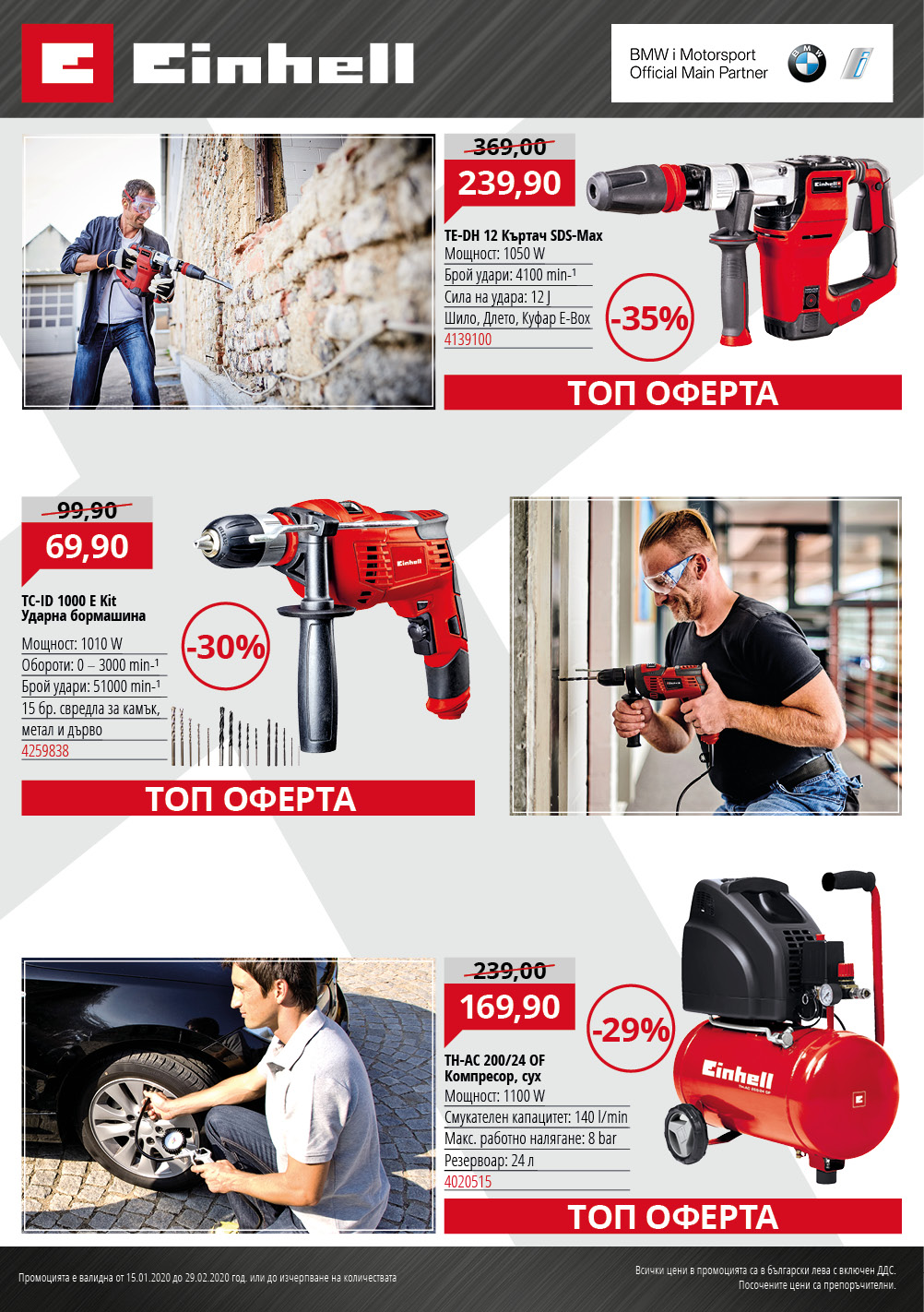 WWW.EMS.BG - EINHELL PROMOTION DEALERS 15.01.2020 - 29.02.2020 FLAER Page1