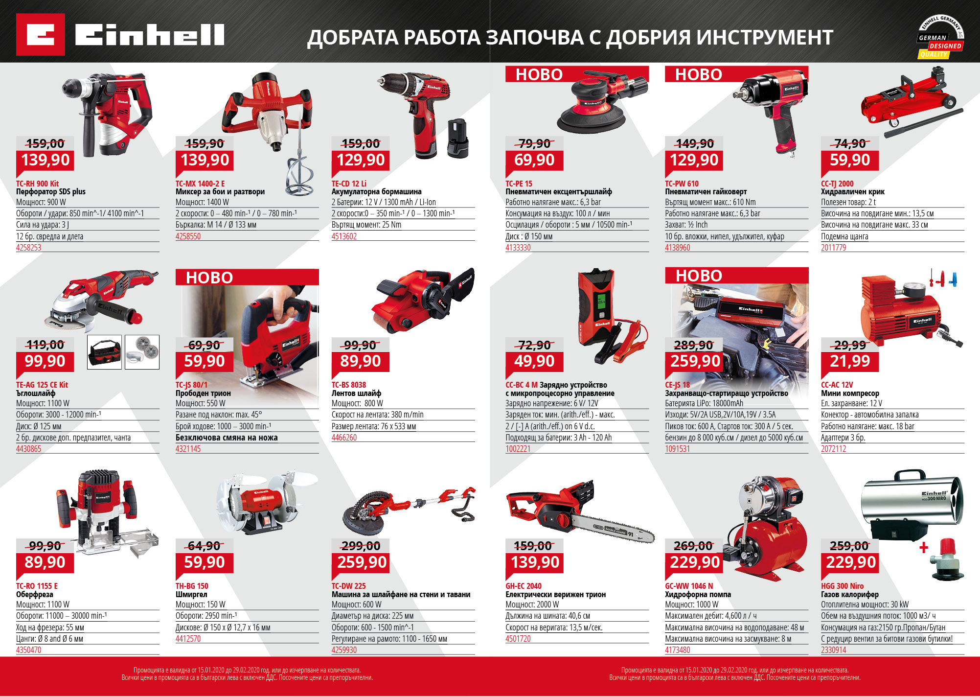 WWW.EMS.BG - EINHELL PROMOTION DEALERS 15.01.2020 - 29.02.2020 FLAER Page2-Page3