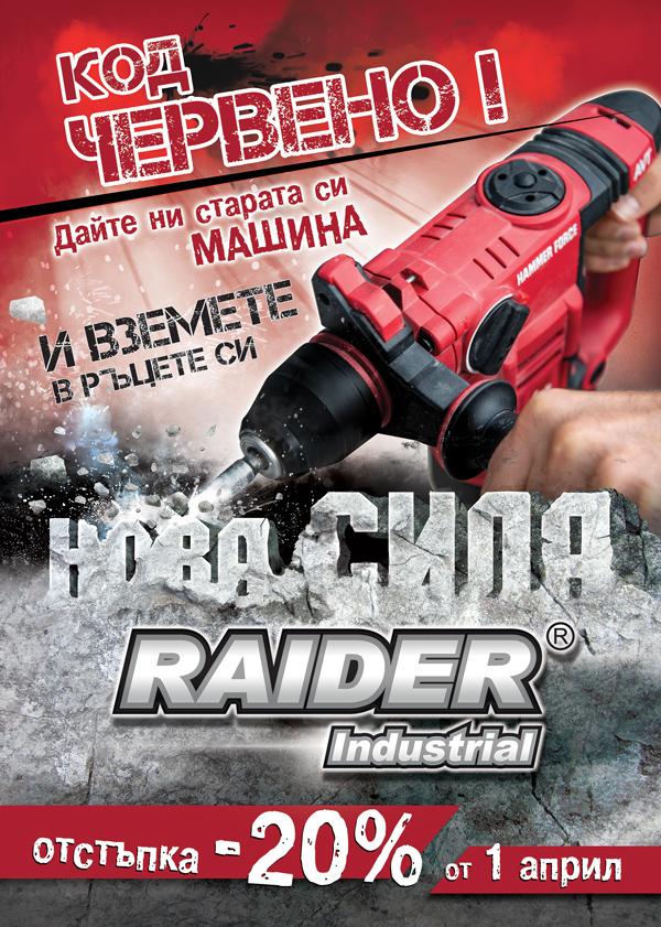 WWW.EMS.BG - Raider Industrial