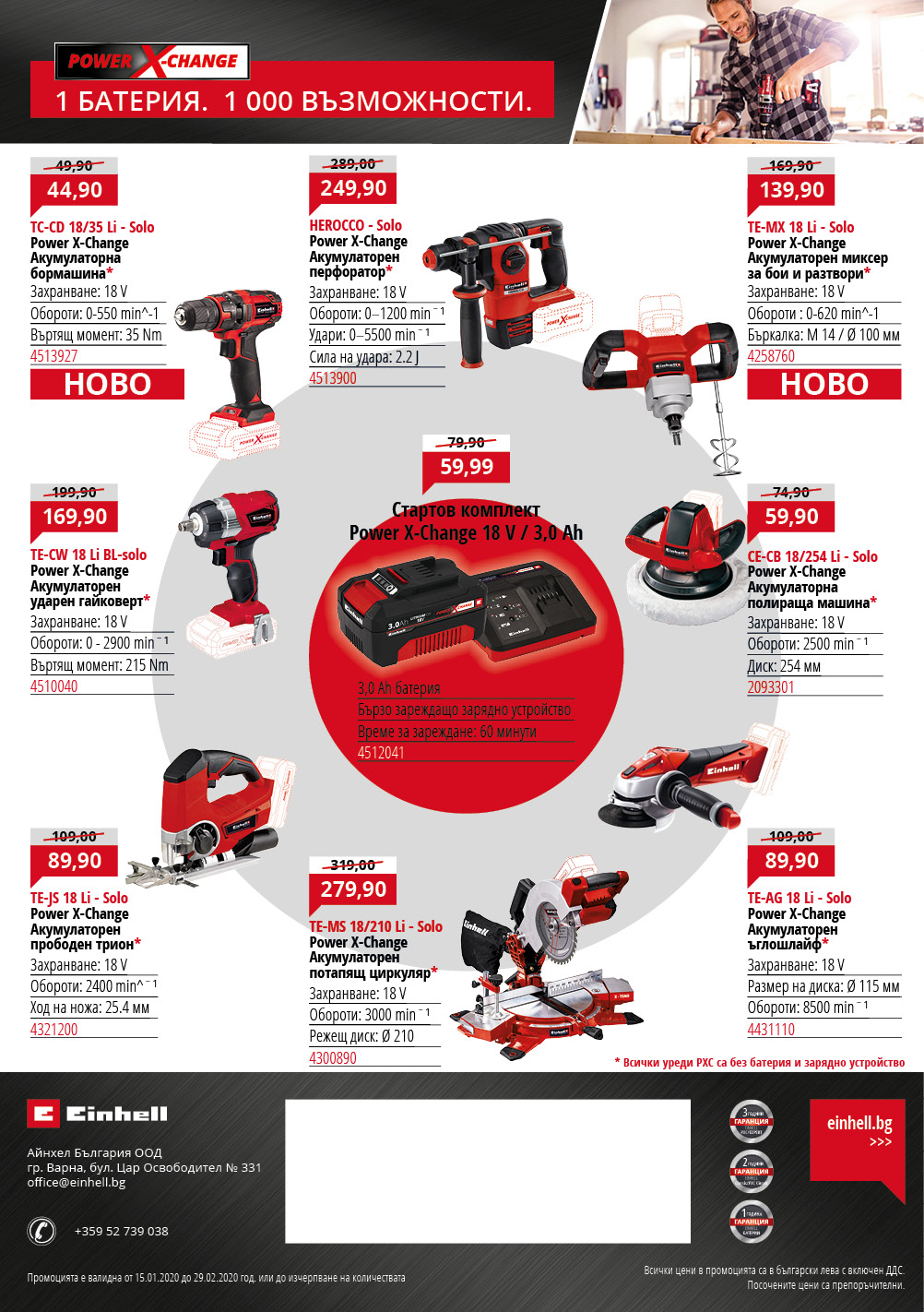 WWW.EMS.BG - EINHELL PROMOTION DEALERS 15.01.2020 - 29.02.2020 FLAER Page4